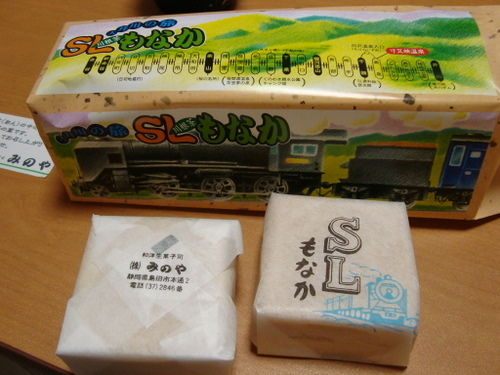 Shimada3