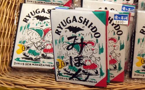 Ryugasi