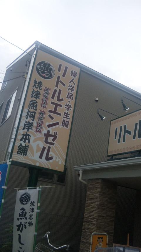 焼津七夕祭
