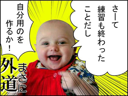 Gedou_baby_4