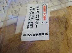 Tonkotsu4